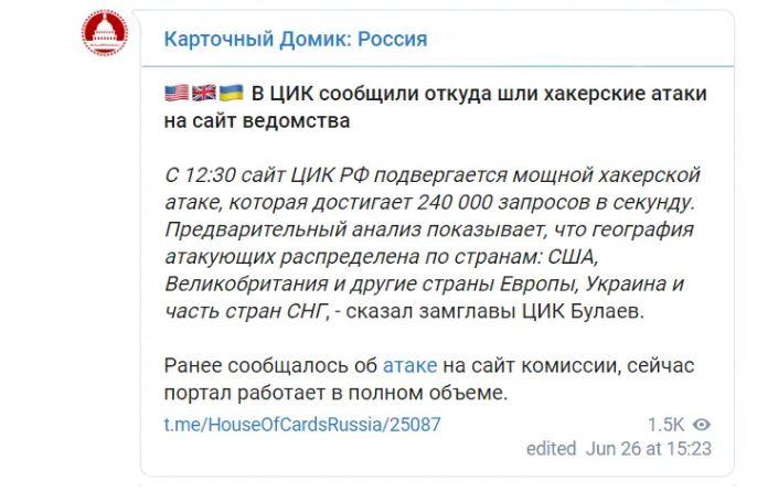 Росія звинуватила Україну в хакерській атаці