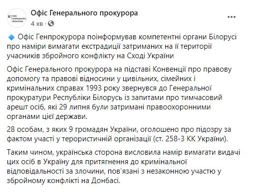 Україна просить Білорусь видати їй затриманих членів ПВК «Вагнер»