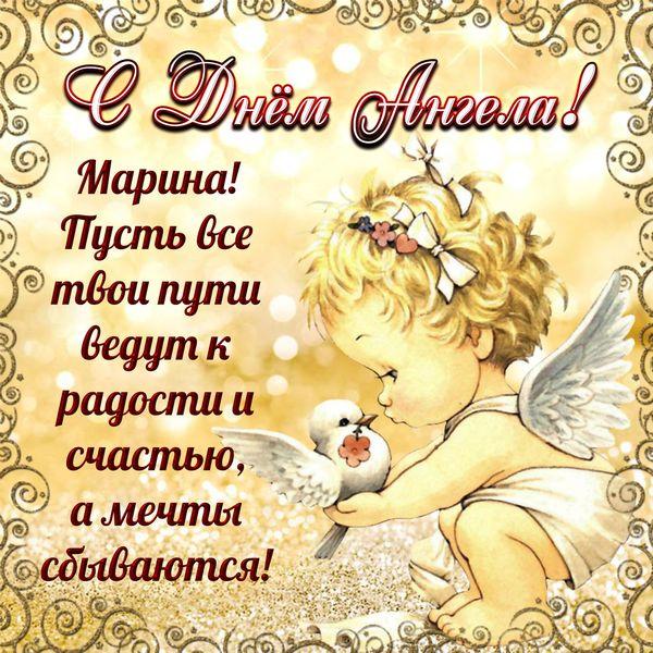 С днем ангела душевное поздравление
