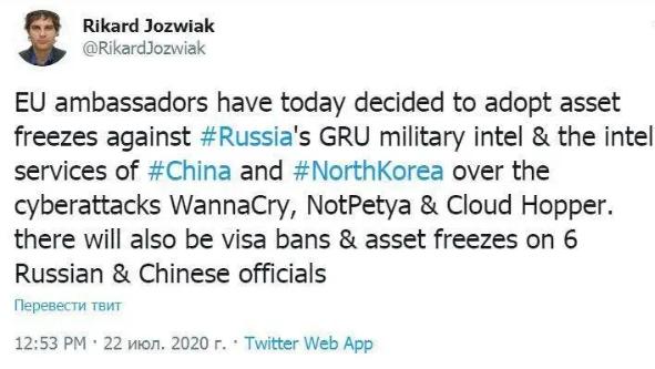 санкции против ГРУ