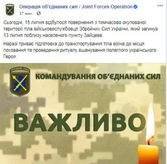 Бойовики повернули Україні тіло загиблого бійця ЗСУ