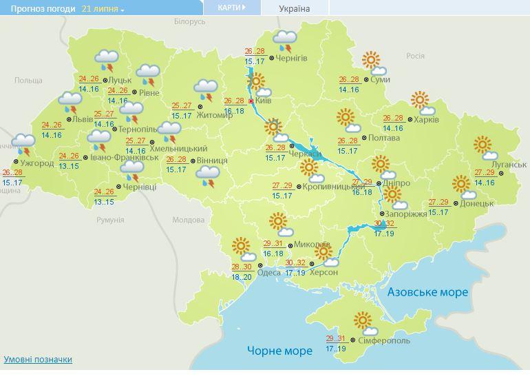 Синоптики оголосили жовтий рівень небезпеки: де сьогодні буде небезпечна погода