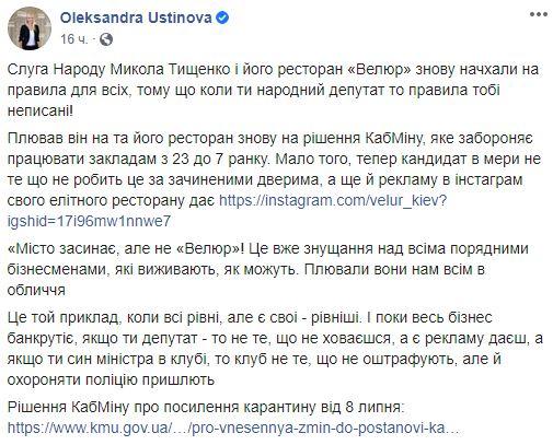 Ресторан нардепа Тищенко «попався» порушення правил карантину — відео