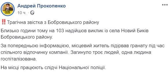 У Чернігівській області яка розірвалася граната вбила трьох людей — фото