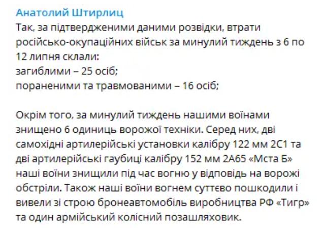 ВСУ ликвидировали боевиков на Донбассе