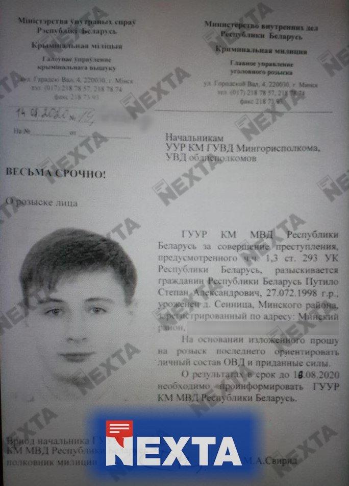 У Білорусі завели справу на засновника каналу NEXTA