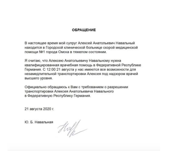 Дружина Навального звернулася до Путіна: озвучені вимоги