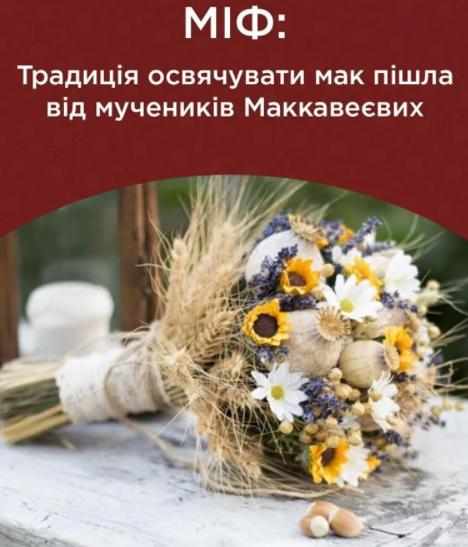 ПЦУ розвінчала головний міф про Медовий спас