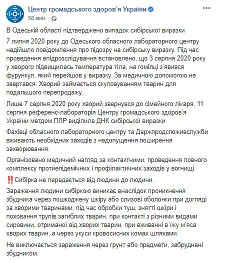 Під Одесою зафіксований випадок сибірської виразки у людини