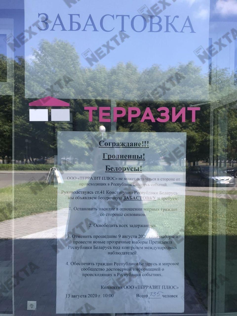 Найбільший в Білорусі завод БелАЗ вийшов на страйк — фото, відео