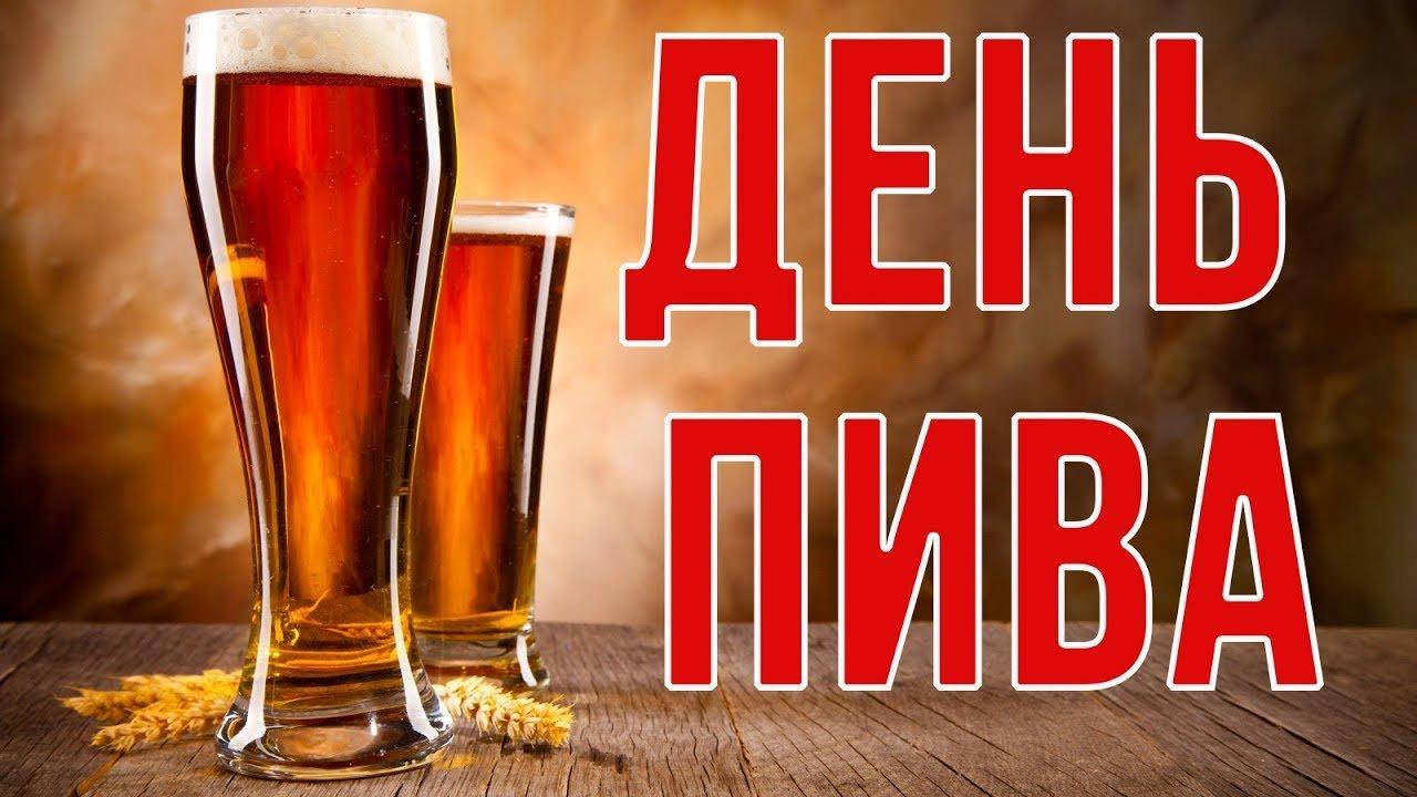 З Днем пива: смішні привітання і барвисті листівки