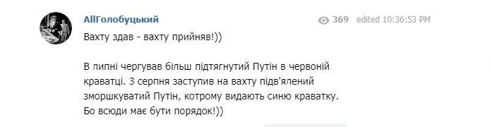 Путіна замінили «двійником»: блогер опублікував фотодокази