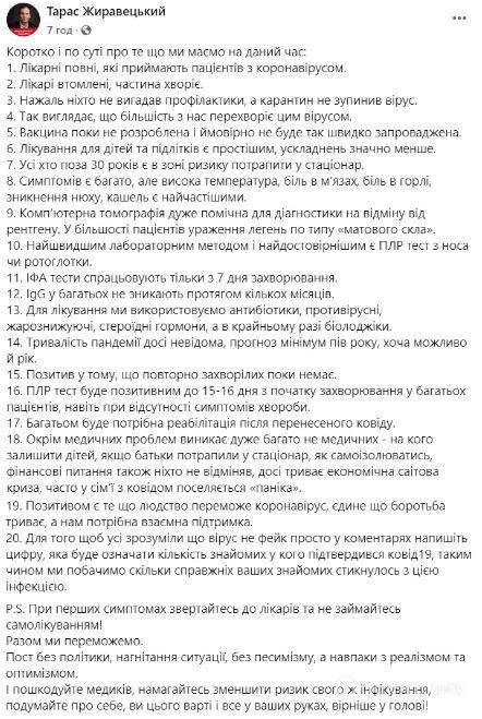 Лікарні переповнені, лікарі втомилися: медик дав прогноз тривалості епідемії COVID-19 в Україні