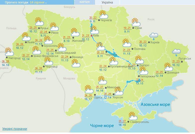 Українці вранці померзнут: прогноз погоди на Медовий Спаса