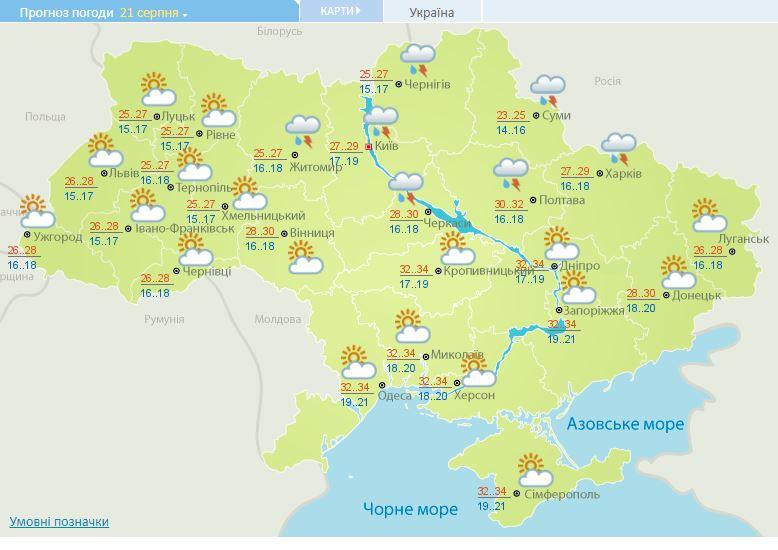 Погода 21 серпня: в Україні місцями дощі з грозами