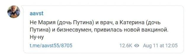 У російському дослідницькому центрі заявили, що не знають про вакцинацію дочки Путіна