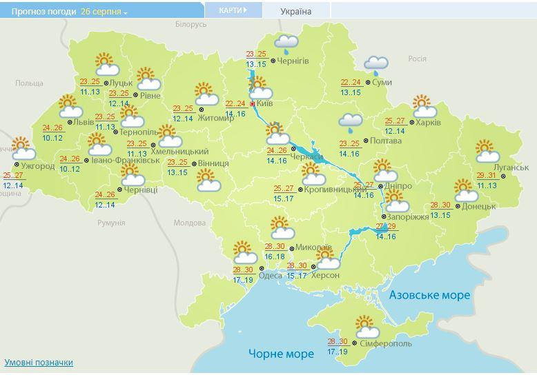 Дощі лише в трьох містах: озвучений прогноз погоди на 26 серпня