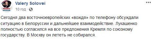 Союзна держава: Лукашенко погодився на умови Путіна