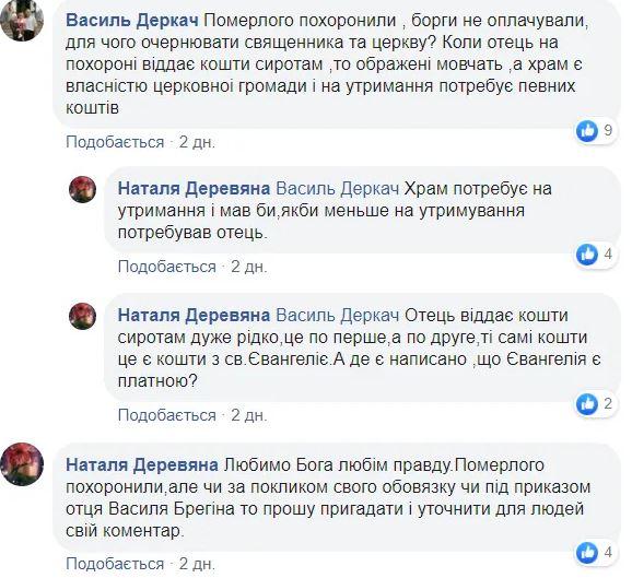 У Тернопільській області не хотіли поховати чоловіка через церковних боргів
