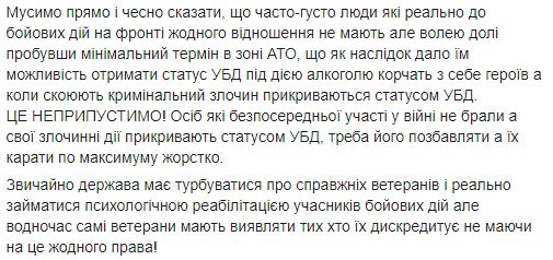 У Полтавській області колишній АТОшник взяв в заручники дружину і матір — фото