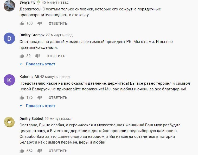 Я прийняла важке рішення: Тихановська в сльозах записала відеозвернення