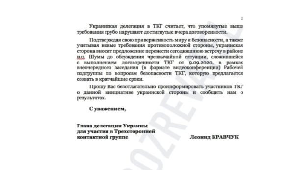 Винні Росія і бойовики: Кравчук назвав причину зриву інспекції селища Шуми