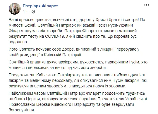 Патріарх Філарет «переміг» COVID-19
