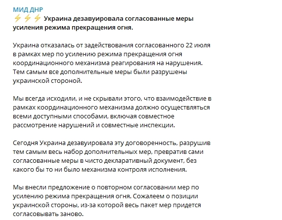 Бойовики «ДНР» звинуватили Україну в порушенні умов припинення вогню