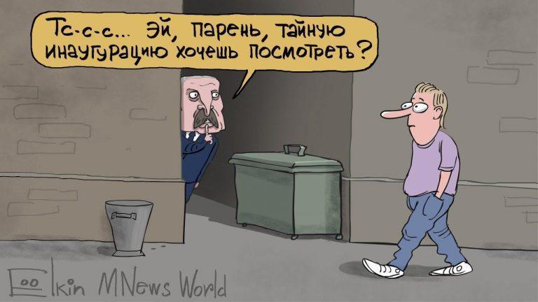 Таємну інавгурацію Лукашенка висміяли цинічною карикатурою