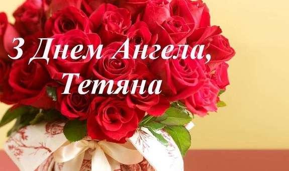День ангела Тетяни: красиві привітання та листівки