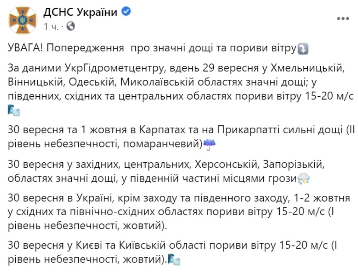 """На Україну насувається """"апокаліпсис"""": синоптики попередили про дуже поганій погоді"""
