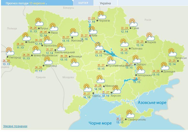 В Україні зберігається літо: погода 15 вересня