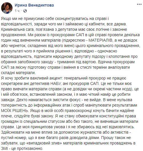 Венедиктова підписала «Слузі народу» Юрченку підозру
