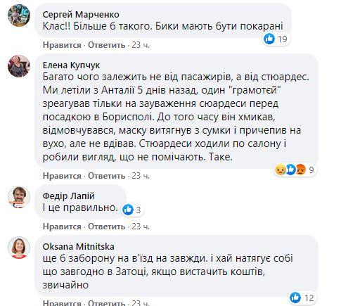 Виводили під оплески: українських туристів без масок зняли з міжнародного рейсу