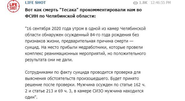 Головний націоналіст РФ Максим «Тесак» Марцинкевич наклав на себе руки