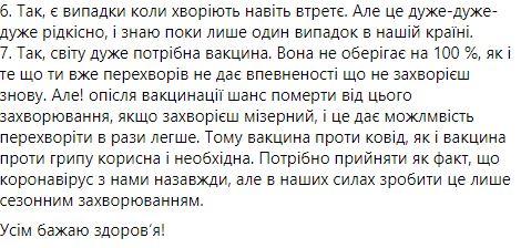 Нардеп Яна Зінкевич заявила, що захворіла COVID-19 вдруге